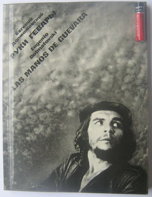 Ruki Gevary - Las Manos de Guevara (The Hands of Guevara). Evgenii Dolmatovskii.