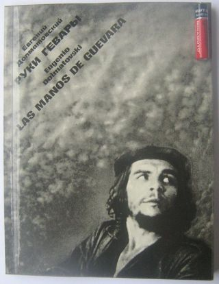 Ruki Gevary - Las Manos de Guevara (The Hands of Guevara). Evgenii Dolmatovskii